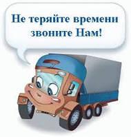 Грузовые перевозки автомобильным транспортом