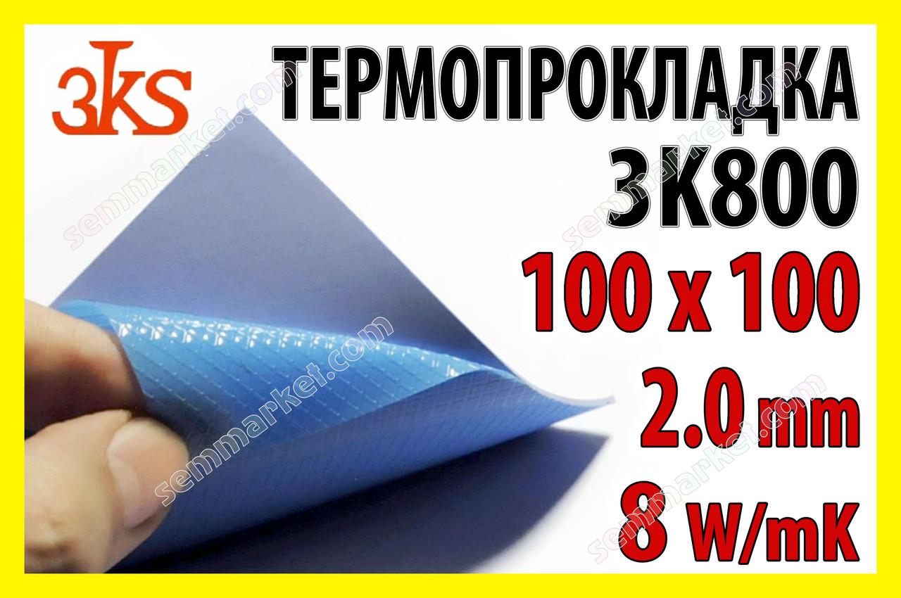 Термопрокладка 3K800 G40 2.0мм 100x100 8W/mk синяя термоинтерфейс для ноутбука термопаста