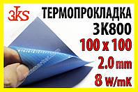 Термопрокладка 3K800 G40 2.0мм 100x100 8W/mk синяя термоинтерфейс для ноутбука термопаста, фото 1