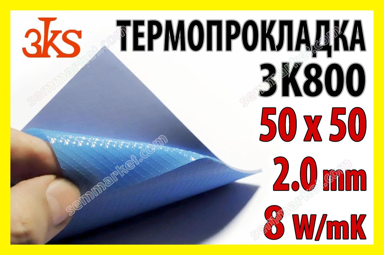 Термопрокладка 3K800 G44 2.0мм 50x50 8W/mk синяя термоинтерфейс для ноутбука термопаста