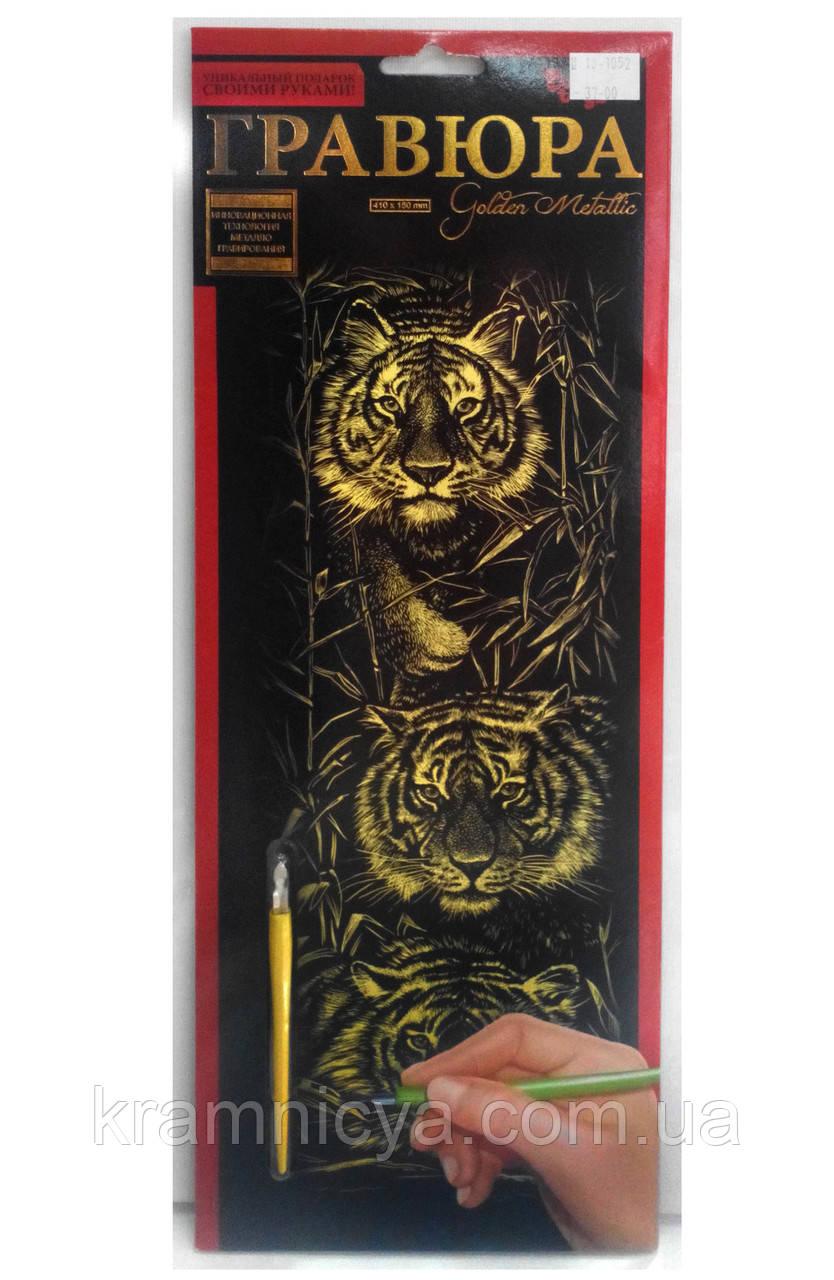 Гравюра панорама 'Тигры' Золото (ГР-В2-02-01з)