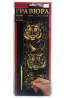 Гравюра панорама 'Тигры' Золото (ГР-В2-02-01з), фото 1