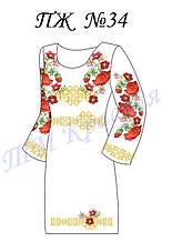 Заготовка платья-вышиванки ПЖ-34(2 вар)