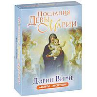 Карты Послания Девы Марии. Дорин Вирче