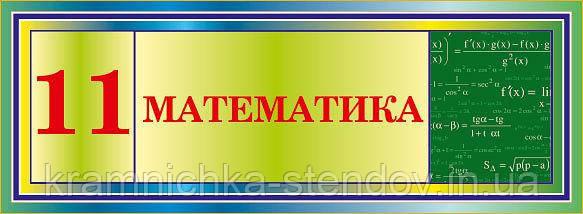 """Табличка на двери  """"Математика"""""""