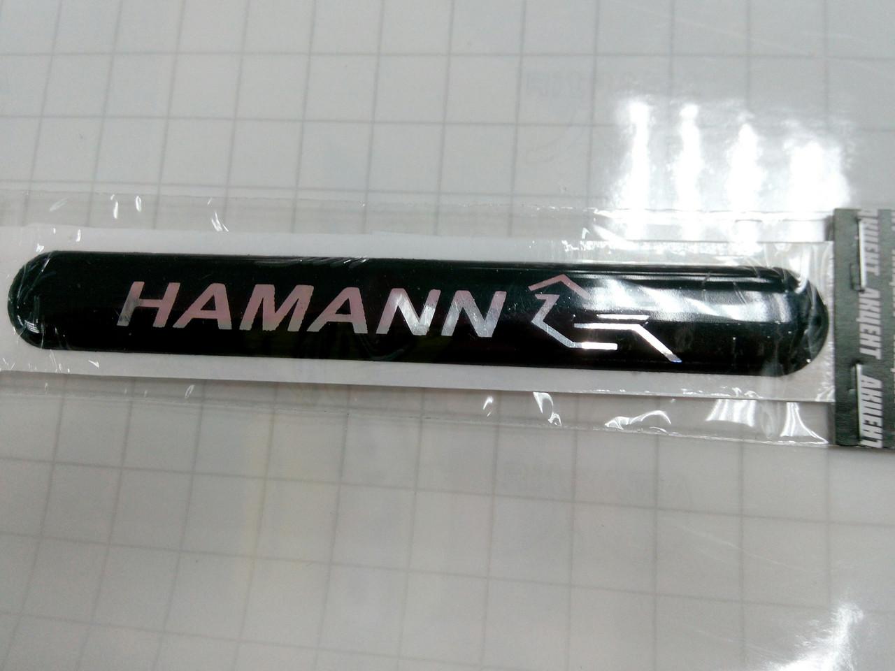 Силиконовые 3D наклейки HAMANN  110х14 мм, 100х20 мм  и 130х16 мм