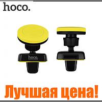 Автодержатель Hoco CA16 accompanist series Short version magnetic air outlet holder black