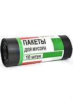 Пакеты для мусора 60л/уп.10 шт