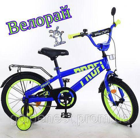 """Детский  двухколесный велосипед Profi 14""""  Flash 14Д. T14172  для мальчиков от 3 до 6 лет"""