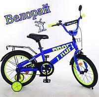 """Детский  двухколесный велосипед Profi 14""""  Flash 14Д. T14172  для мальчиков от 3 до 6 лет, фото 1"""