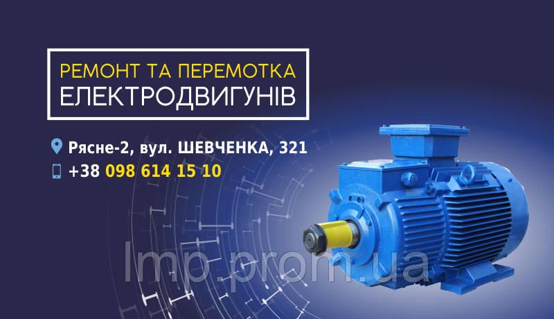 Ремонт та перемотка електродвигунів  продажа e6e16139aad4b