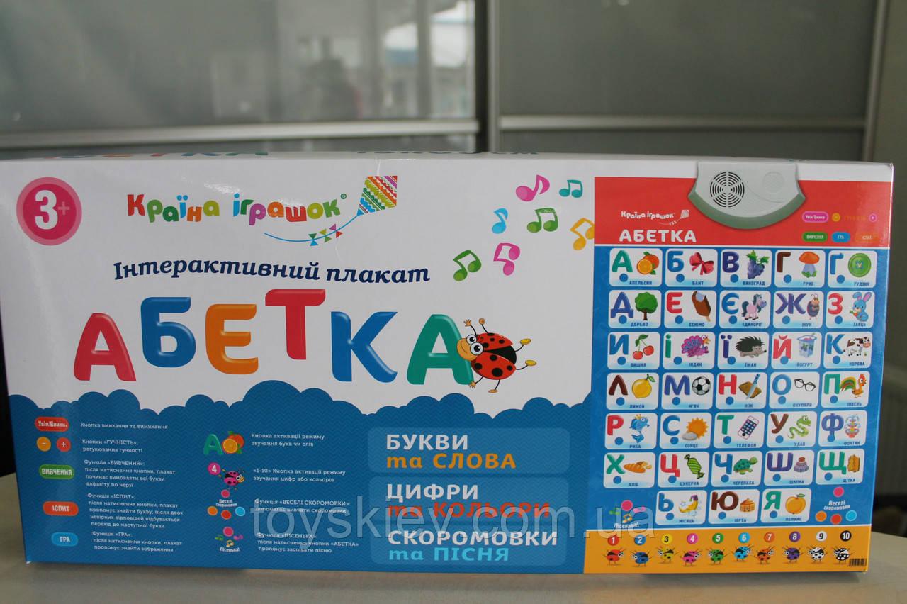 "Плакат обучающий интерактивный ""Абетка"" на укр. KI-7032"