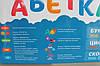 "Плакат обучающий интерактивный ""Абетка"" на укр. KI-7032, фото 2"