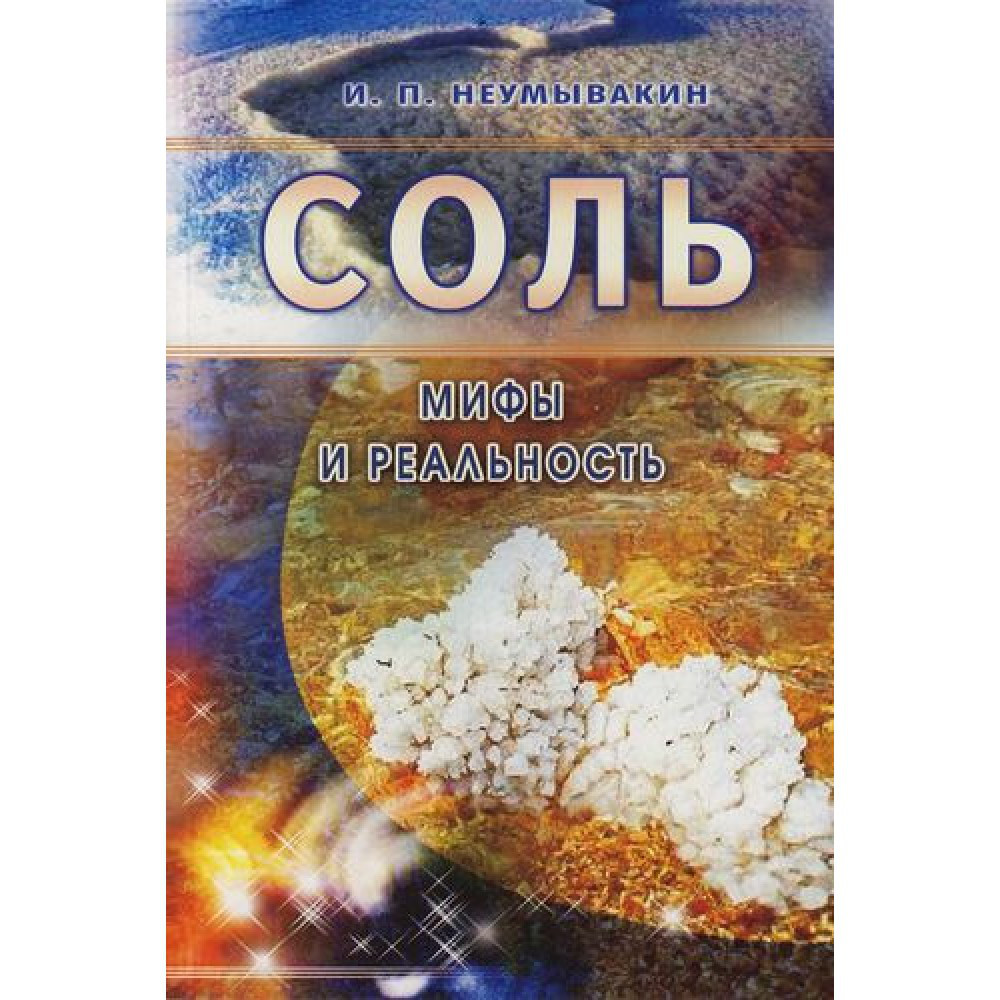 Неумивакин В. Сіль - міфи і реальність