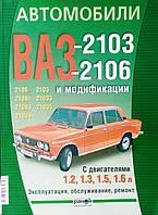 АВТОМОБИЛИ ВАЗ - 2103, - 2106 и модификации Эксплуатация Обслуживание Ремонт