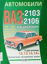 АВТОМОБИЛИ ВАЗ - 2103, - 2106 и модификации   Эксплуатация • Обслуживание • Ремонт
