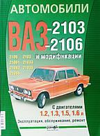 Ваз 2103,2106