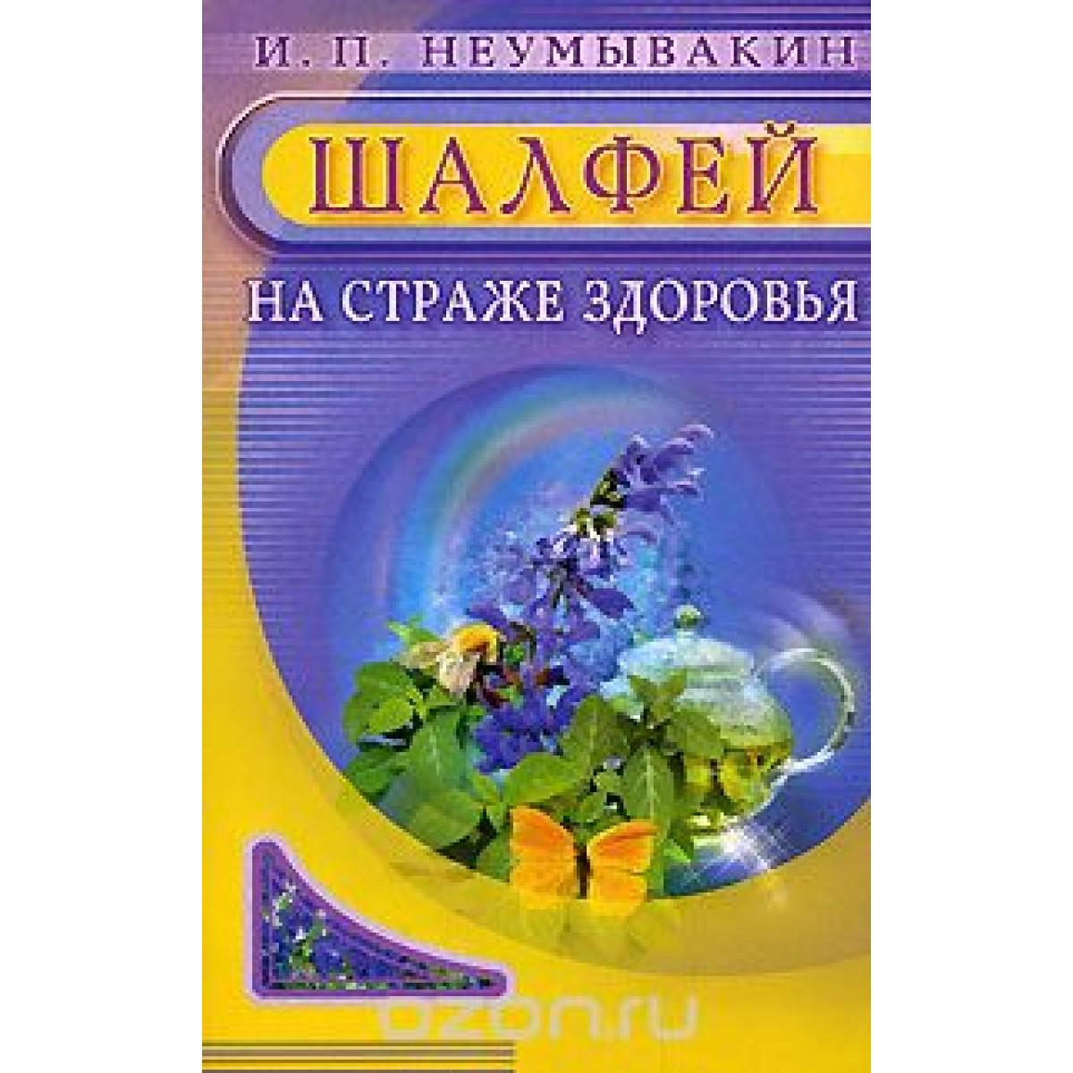 Неумывакин И. Шалфей - на страже здоровья