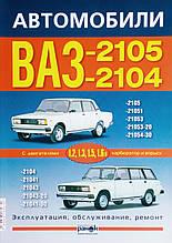 Автомобили ВАЗ-2104, -2105   Эксплуатация • Обслуживание • Ремонт