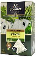 "Чай зеленый Sonnet "" Саусеп"" 20пір"