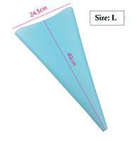 Силиконовый мешок для кондитерских  насадок  размер L голубой