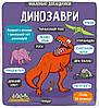 #книголав: Динозаври
