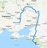 Квартирный Переезд из Запорожья в Сочи. Перевозка Личных Вещей из Украины в Россию.
