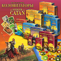 Колонизаторы - серия игр