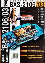 ВАЗ - 2106 / 03   ЦВЕТНОЙ АЛЬБОМ   Устройство • Техобслуживание