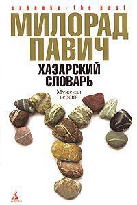 Милорад Павич. Хазарский словарь. Мужская версия