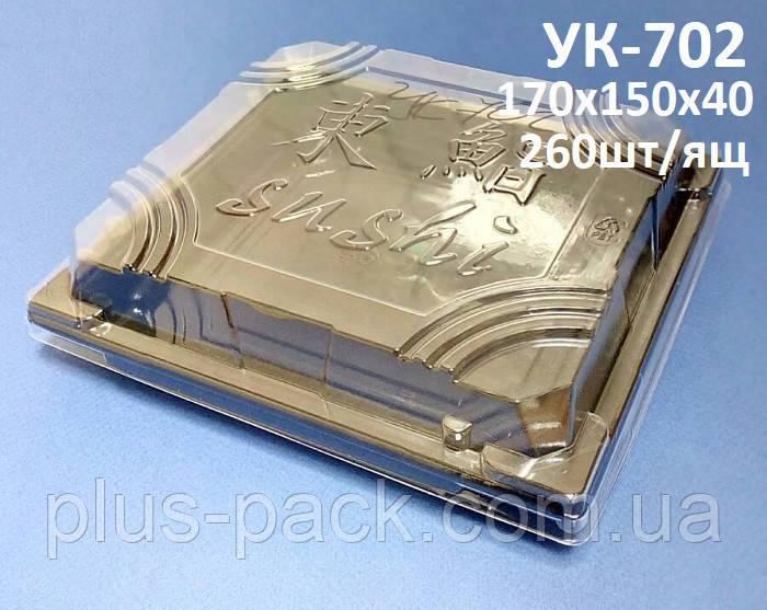 Упаковка для суши и роллов УК-702