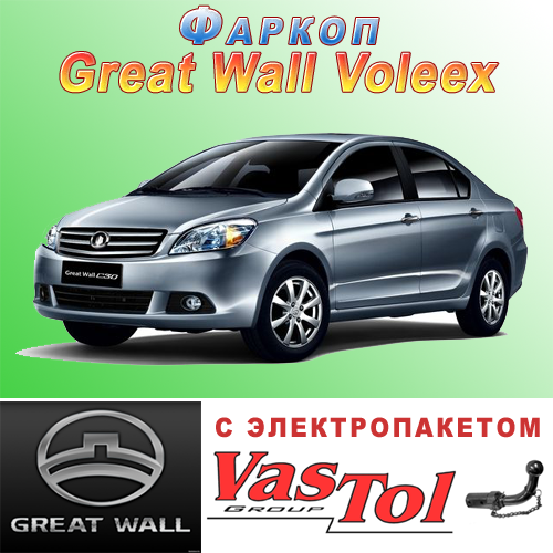 Фаркоп на Great Wall Voleex C30