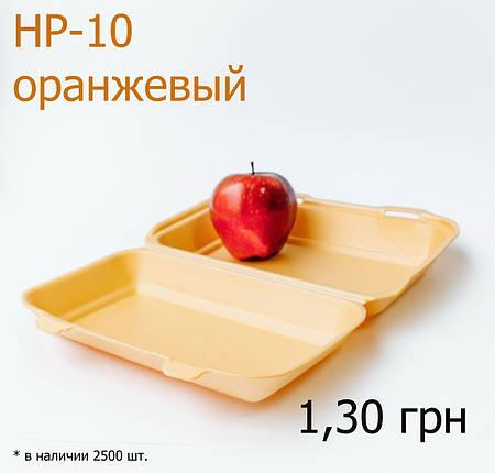 ЛАНЧ БОКС НР-10 (УПАКОВКА 250 шт.), фото 2