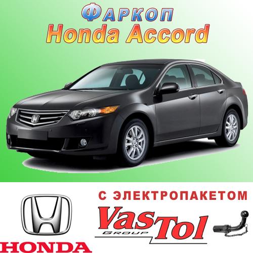 Фаркоп на Honda Accord