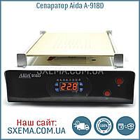 """Вакуумный сепаратор Aida 918D до 14"""" (30х20см) для дисплеев телефонов, для разделения модулей, с компрессором"""