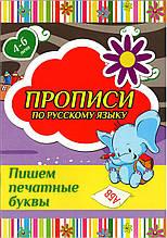 """Прописи """"По русскому языку"""""""" Пишем печатные буквы"""