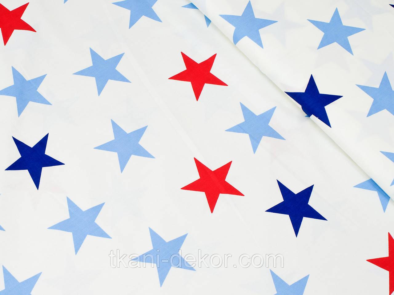 Сатин (хлопковая ткань) на белом фоне цветные звезды