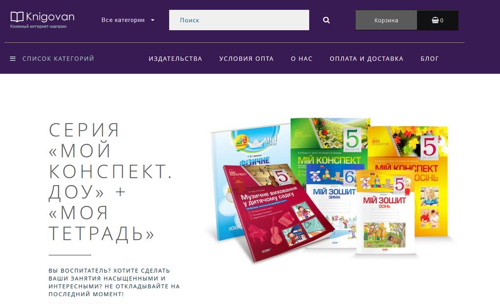 Контент для книжного сайта Книгован, Харьков