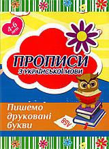 "Прописи ""По украинскому языку"" Пишемо друковані букви"