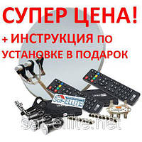 Комплект на 3 спутника для 2-х ТВ (Тюнера FULL HD, 2 USB, IPTV, YouTube)