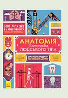 """Сара Таверньє, Олександр Веріль, Жак Гішар Анатомія. Атлас. Серія """"Крутезна інфографіка"""""""