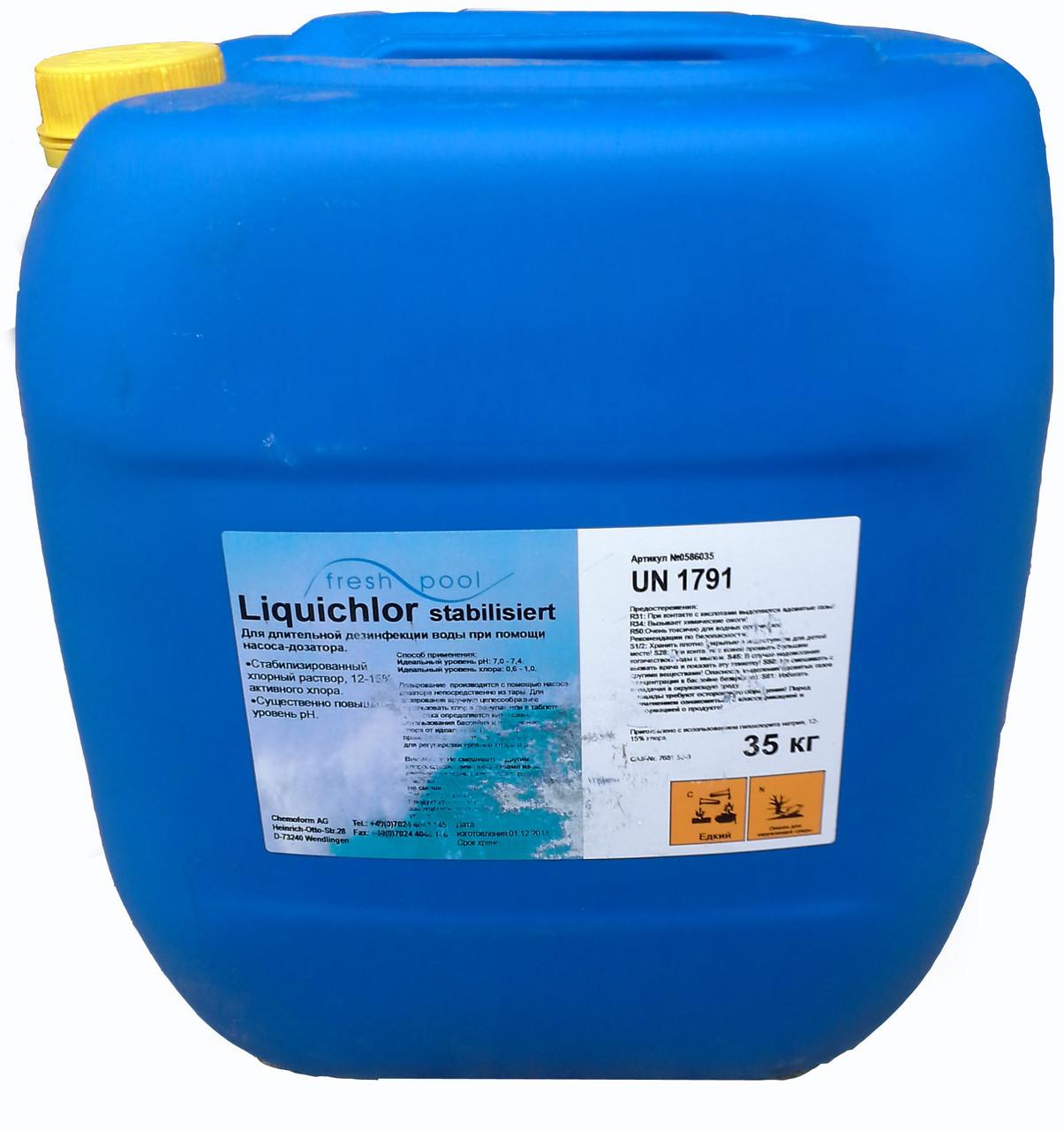 Жидкий хлор FreshPool, 35 кг