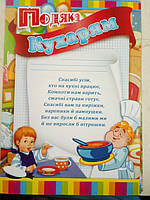 "Подяка ""Кухарям""."
