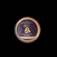 Кератин Cocochoco Gold 100 мл в оригинальной упаковке от производителя