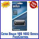 Сетка Braun 10B серии 1000 Series 1, FreeControl, фото 3