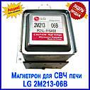Магнетрон для микроволновой печи LG 2M 213 06B P01L-116458, фото 2