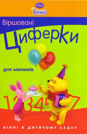 Егмонт Віршовані циферки для малюків, фото 2