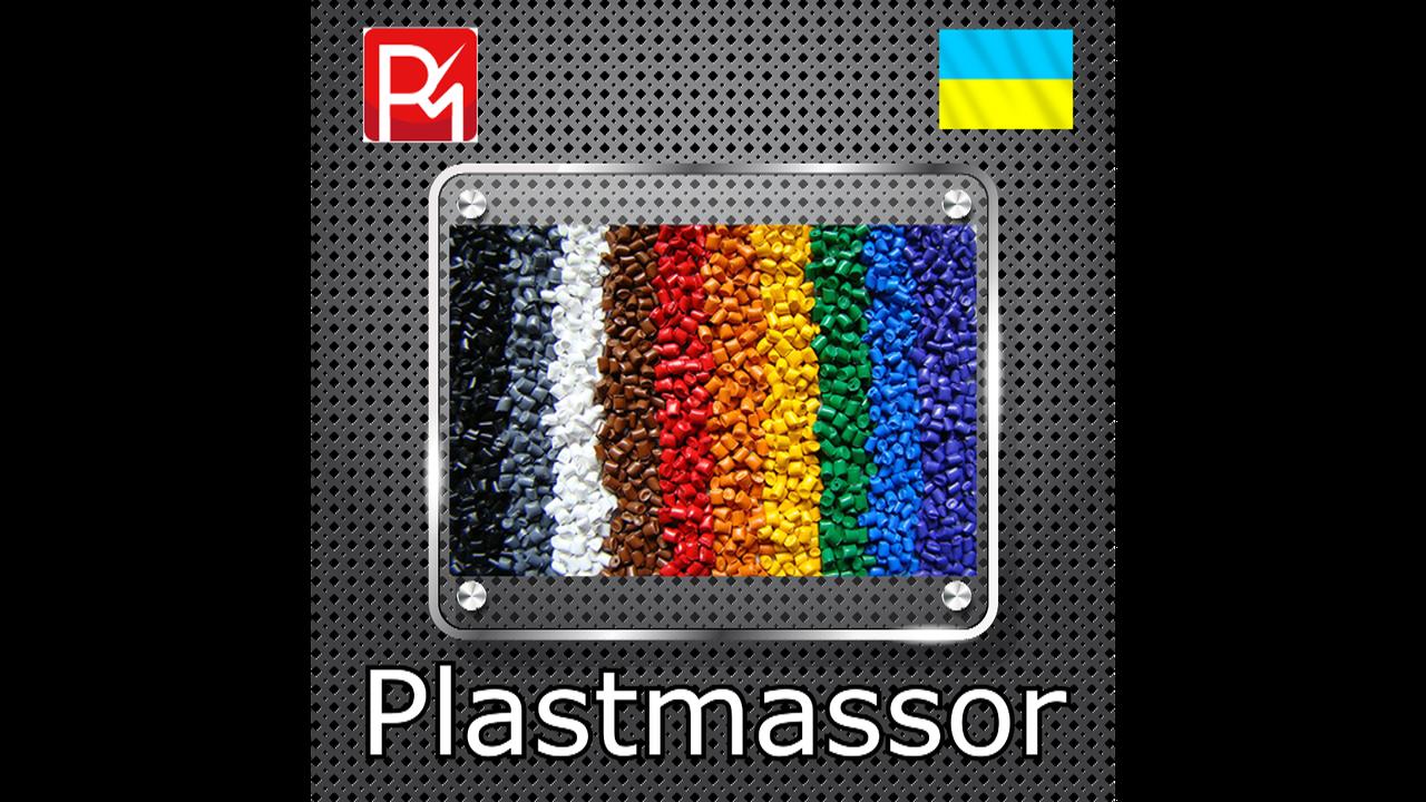 Резиновое сырье из пластмассы на заказ