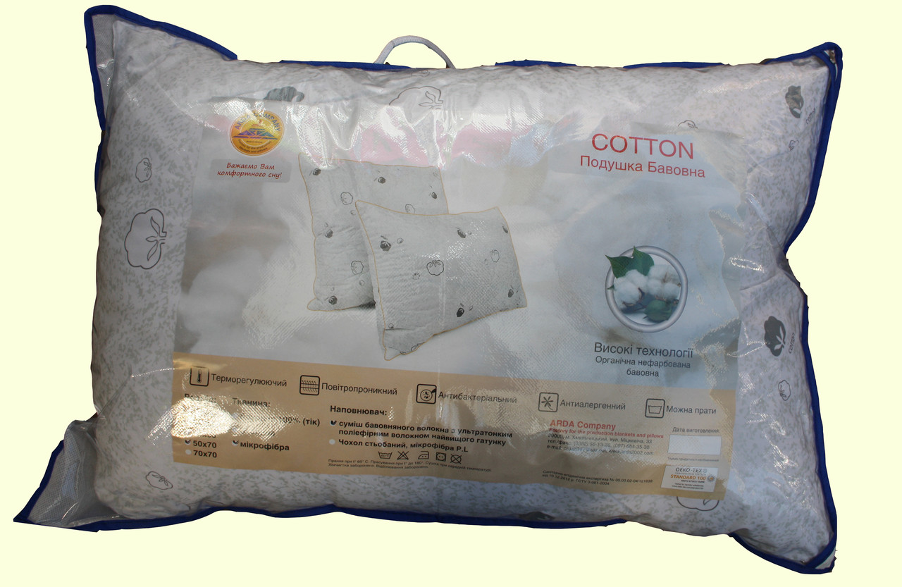 Подушка Cotton 50*70 ARDA Company