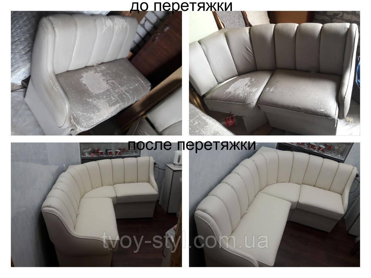 Перетяжка мебели Днепр